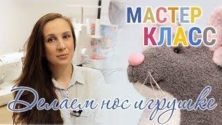 DIY Как сделать нос игрушке | ПОЛИМЕРНАЯ ГЛИНА | Мастер класс |  Своими руками