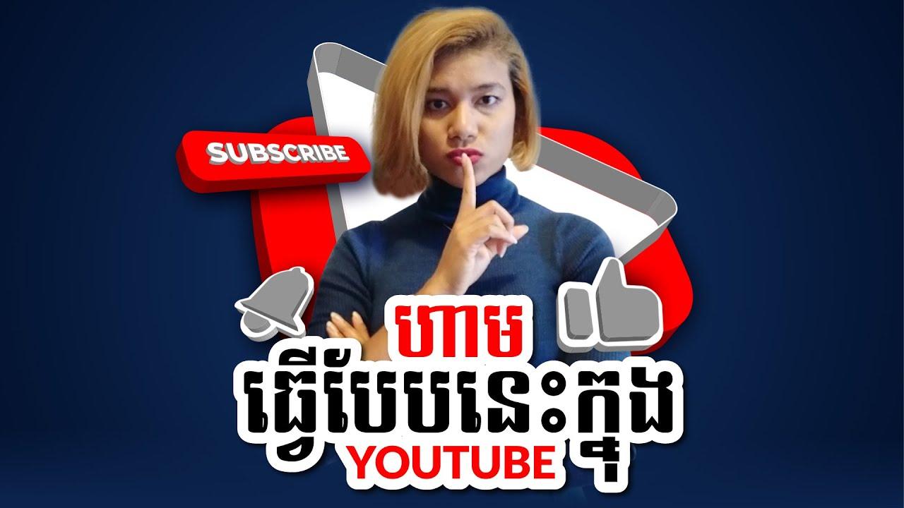ហាមធ្វើបែបនេះក្នុង YouTube#Melinda_Channel