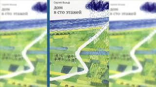 Дом в сто этажей, Сергей Вольф аудиосказка слушать онлайн