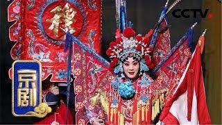 《中国京剧像音像集萃》 20190915 京剧《穆桂英挂帅》 2/2  CCTV戏曲