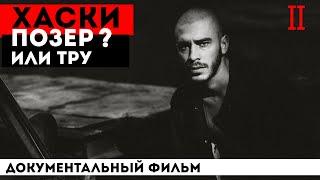 настоящий ХАСКИ: нетипичная БИОГРАФИЯ самого таинственного и незаурядного рэпера России