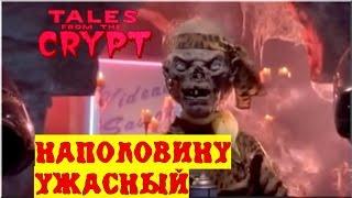 Байки из Склепа - Наполовину Ужасный | 12 эпизод 5 сезон | Ужасы | HD 720p