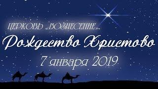 Різдво Христове 7 січня 2019г.