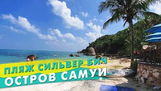Пляж Сильвер бич о Самуи Тайланд