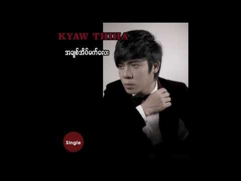 ေက်ာ္သီဟ - အခ်စ္အိပ္မက္ေလး / Ah Chit Eain Mat Lay - Kyaw Thiha