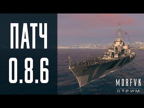 World of warships // Патч 0.8.6 ..... Апы, нерфы, да французы)))