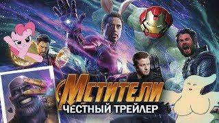Мстители: Война бесконечности - Честный трейлер
