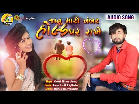 Janu Maro Nabar Holdpar Rakhe | Mukesh Thakor New Song | Gujarati New Regadi Song | Bharat Thakor