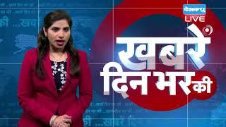 18 August 2018   दिनभर की बड़ी ख़बरें   Today's News Bulletin  Hindi News India   Top News  #DBLIVE
