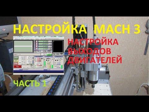 Как настроить Mach3 первый запуск часть 1