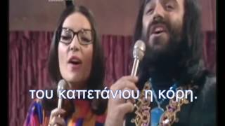 Greek Songs: To gelakaki (Το γιλεκάκι) - Lyrics and Translation - Nana Mouskouri/Demis Roussos