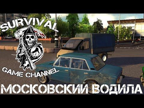 Московский Водила Прохождение На Русском — УЖАСНЫЙ ТРЕШ
