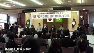 2012/4/6 平成24年度川内保育園・小学校・中学校合同入園入学式