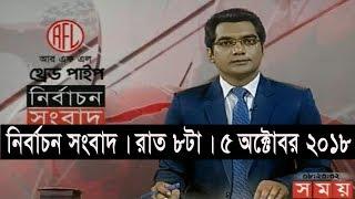 নির্বাচন সংবাদ | রাত ৮টা | ৫ অক্টোবর ২০১৮ | Somoy tv bulletin 8pm | Latest Bangladesh News HD