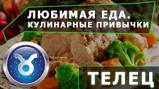 Астральная кулинария по знакам зодиака. Блюда для Знака Зодиака Телец. Любимые блюда Тельца.