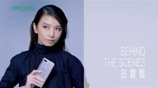 OPPO X 田馥甄 R11s 拍攝花絮影片