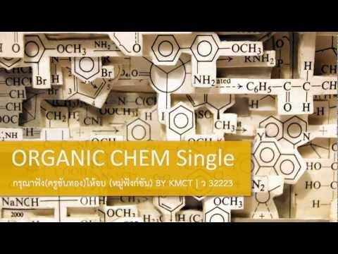KMCT - กรุณาฟัง(ครูขันทอง)ให้จบ (เคมีอินทรีย์) [Lyric Video]