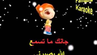 بس اسمع مني - سارية السواس- كاروكي عربي - arabic karaoke - كاملة
