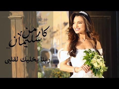 Carmen Soliman - Rabena Yekhalik Le Albi | كارمن سليمان - ربنا يخليك لقلبي