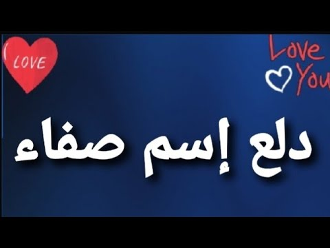 دلع إسم صفاء Youtube