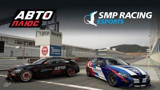 Кибергонка SMP Racing Esports. Третья тестовая