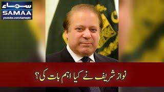 Nawaz Sharif Ne Kya Ehm Baat Ki?   Awaz   SAMAA TV   Best Clips