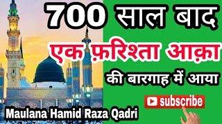 बिना हाथ पैर का फ़रिश्ता आक़ा की बारगाह में आया_दुनिया 😵 हैरान सुनकर_Maulana Hamid Raza Qadri_Share