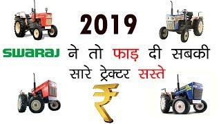 TOP 15 SWARAJ TRACTOR | Best 15 Swaraj Tractor | Swaraj Tractor Price- स्वराज ट्रेक्टर इन हिंदी