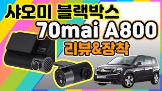 샤오미 (70MAI A800) 4K 전후방 2채널 블랙…