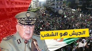 القايد صالح يفاجئ الجميع أنا مع الشعب والعمل بالدستور واجب
