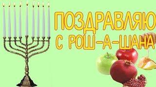 Поздравляю с Рош-а-Шана! Красивое Поздравление на Еврейский Новый год — Рош ха Шана