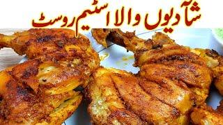 Chicken Steam Roast Shadiyon wala I Chicken Steam Roast Restaurant Special Recipe I Steam Roast