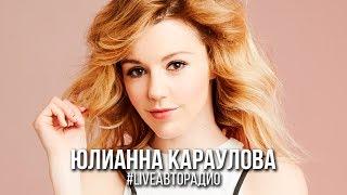 Юлианна Караулова снялась обнаженной. Без дублёров!