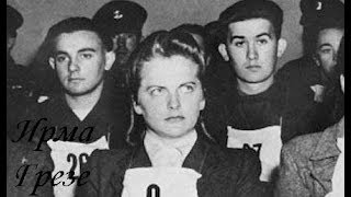 Ирма Грезе (7 октября 1923 — 13 декабря 1945)