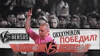 Почему Oxxxymiron Победил Гнойного