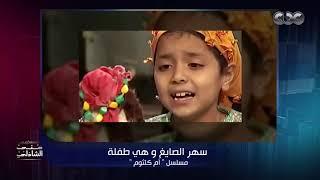سهر الصايغ الدكتورة والممثلة مع منى الشاذلي