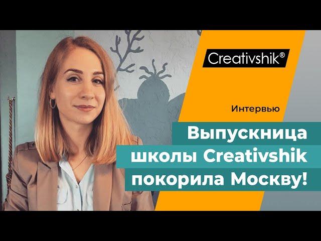 Как выпускница Виртуальной школы графического дизайна Creativshik покорила Москву.