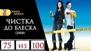 Чистка до блеска (2008) / Кино Диван - отзыв /