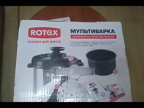 Мультиварка-скороварка ROTEX REPC57-B (94902)