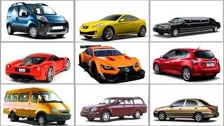 Легковые машины для малышей(Знаешь какие бывают легковые автомобили? Чем хэтчбек отличается от седана, а фургон от пикапа? В этом видео..., 2014-10-27T21:43:00.000Z)