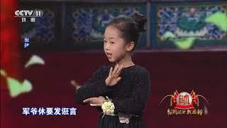 [梨园闯关我挂帅]京剧《武家坡》选段 表演:张雯菁、张建国| CCTV戏曲