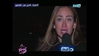 صبايا الخير |  ريهام سعيد تنفجر من البكاء أمام الكاميرا..تعرف على السبب
