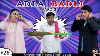 ADLA BADLI Part 2 | अदला बदली 2 | A Short family comedy movie | Ruchi and Piyush