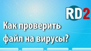 Как проверить файл на вирусы?