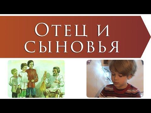 Отец и сыновья (Лев Толстой) / Басня