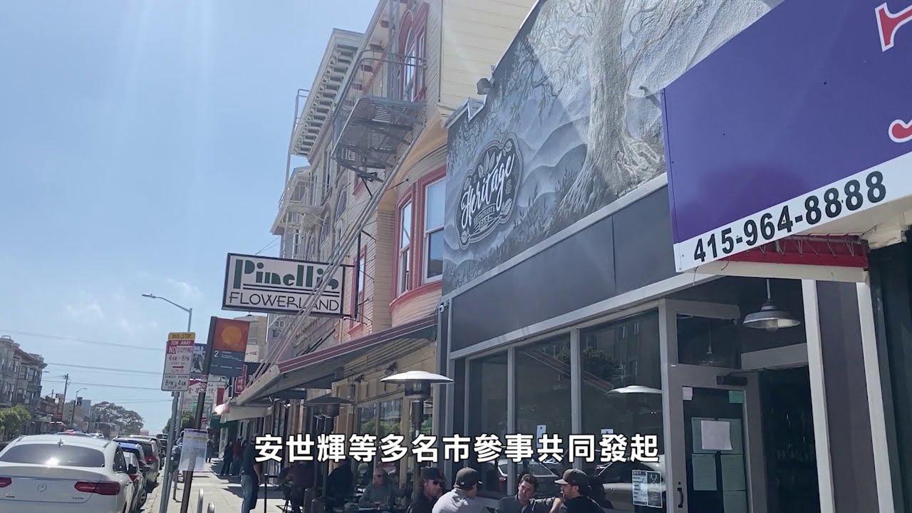 【三藩市】: 市長預計下週頒新法 將共享空間永久化