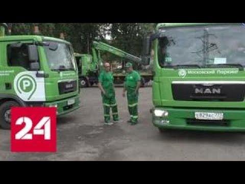 Смотреть Москва отказывается от частных эвакуаторов - Россия 24 онлайн