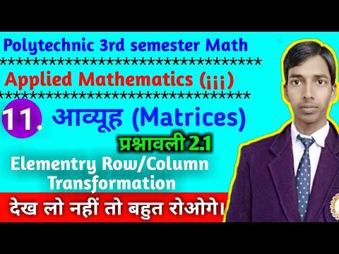 प्रारंभिक पंक्ति/स्तम्भ रूपांतरण //प्रश्नावली 2.1//भाग 11//polytechnic 3rd semester math 2019