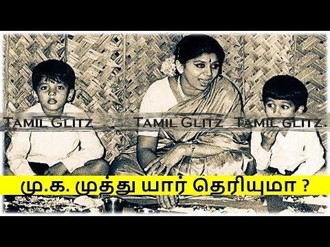மு-க-முத்து-யார்-தெரியுமா-|-m-k-muthu-biography-|-tamil-glitz