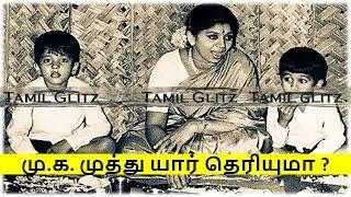 மு க முத்து யார் தெரியுமா | M K Muthu Biography | Tamil Glitz